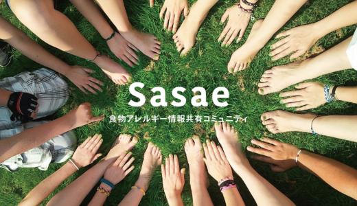 食物アレルギー情報共有コミュニティー「Sasae」をスタート