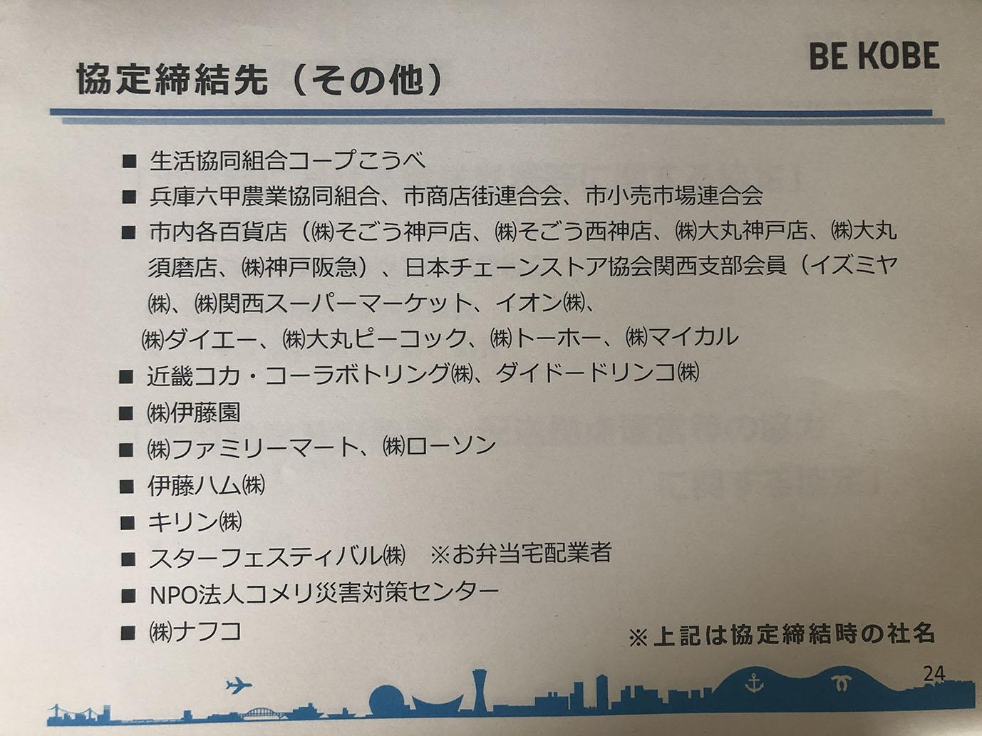 神戸の流通備蓄提携先一覧