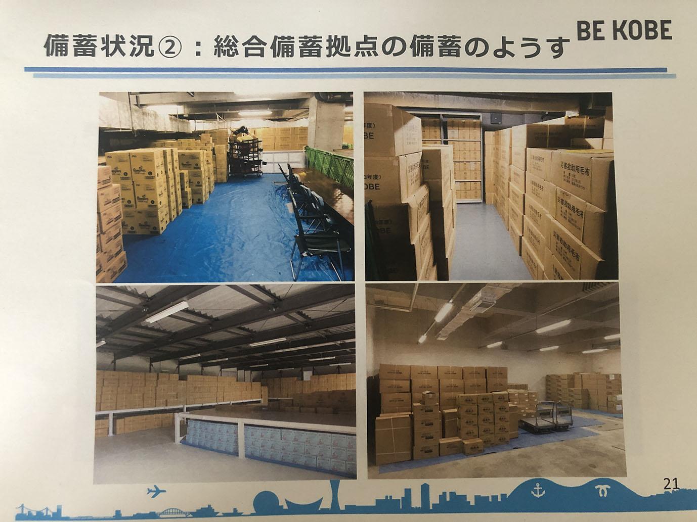 神戸市の総合備蓄拠点の備蓄の様子